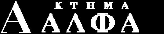 Κτήμα Άλφα